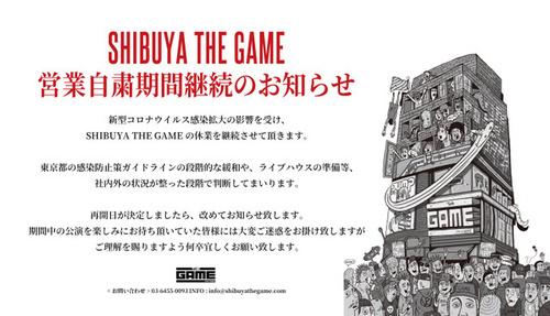 渋谷 ライブ ハウス 感染